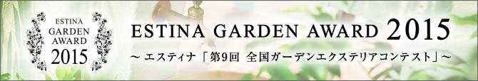 第9回全国ガーデンエクステリアコンテスト「全国エスティナガーデンアワード2015」
