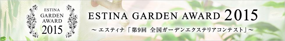 エスティナ第9回全国ガーデンエクステリアコンテスト「Garden Award 2015」