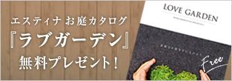 エスティナお庭カタログ「ラブガーデン」無料プレゼント