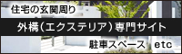 外構・エクステリア・お庭専門サイト「エスティナプレミアム」