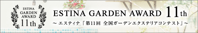 第11回全国ガーデンエクステリアコンテスト「全国エスティナガーデンアワード10」