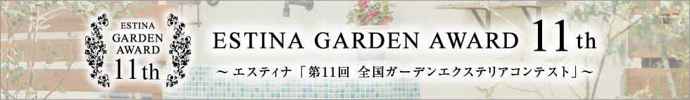 エスティナ第10回全国ガーデンエクステリアコンテスト「Garden Award 10th」