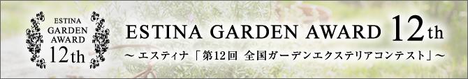 第12回全国ガーデンエクステリアコンテスト