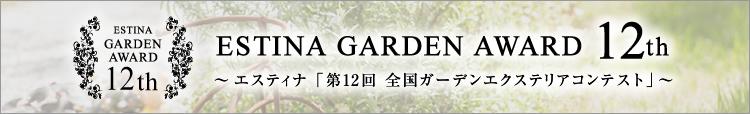 エスティナ第12回全国ガーデンエクステリアコンテスト